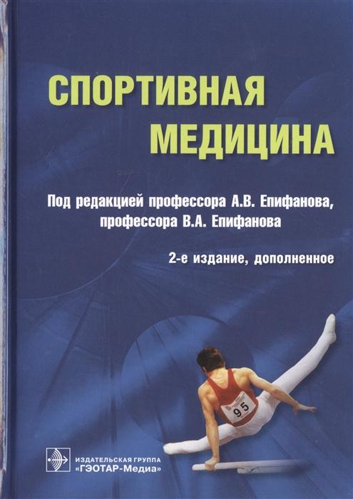 Епифанов А., Епифанов В. (ред.) Спортивная медицина матье д ред гипербарическая медицина практическое руководство