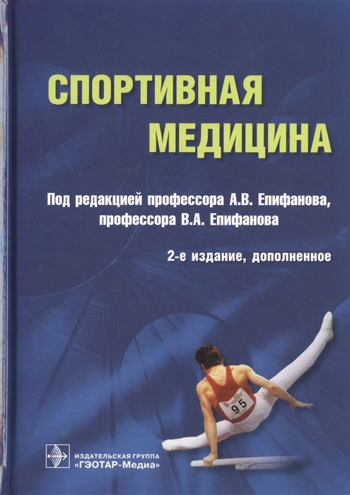 Епифанов А., Епифанов В. (ред.) Спортивная медицина