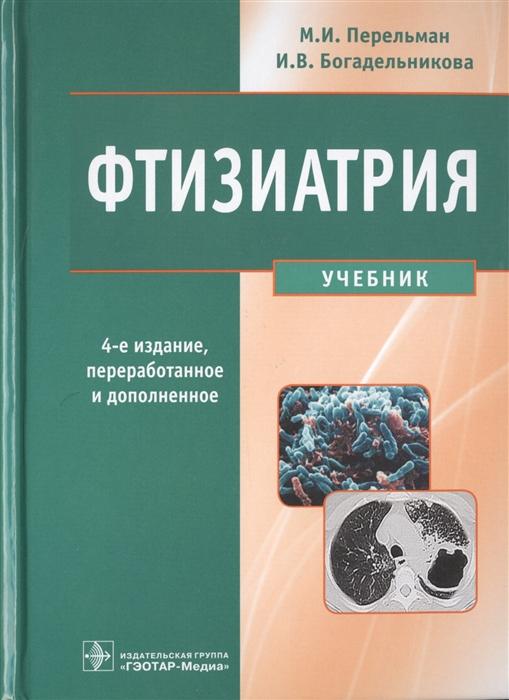 Перельман М., Богадельникова И. Фтизиатрия Учебник CD