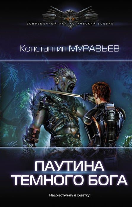 Муравьев К. Паутина темного бога муравьев к серый