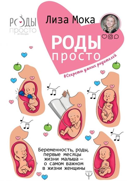Мока Л. Роды - просто Беременность роды первые месяцы жизни малыша - о самом важном в жизни женщины фадеева в главная российская книга мамы беременность роды первые роды