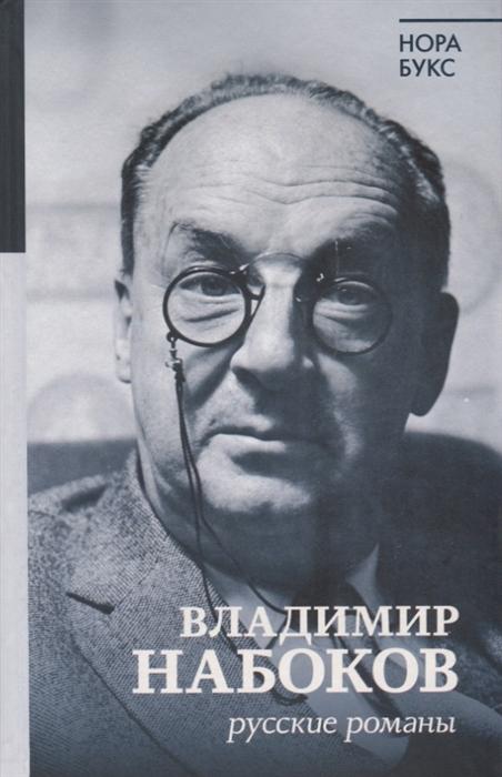Букс Н. Владимир Набоков Русские романы набоков в владимир набоков стихи