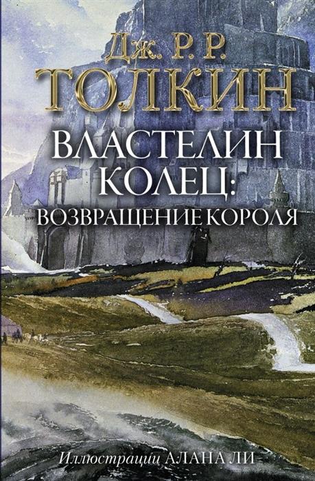 Толкин Дж. Властелин Колец Возвращение короля толкин дж властелин колец трилогия