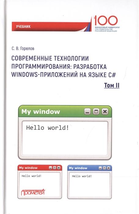 Горелов С. Современные технологии программирования Разработка Windows-приложений на языке С Учебник в 2 томах Том II с в горелов современные технологии программирования разработка windows приложений на языке с том 2