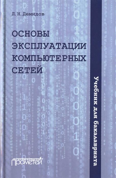 демидов л коновалова о костиков ю терновсков в основы информатики учебник Демидов Л. Основы эксплуатации компьютерных сетей Учебник для бакалавриата