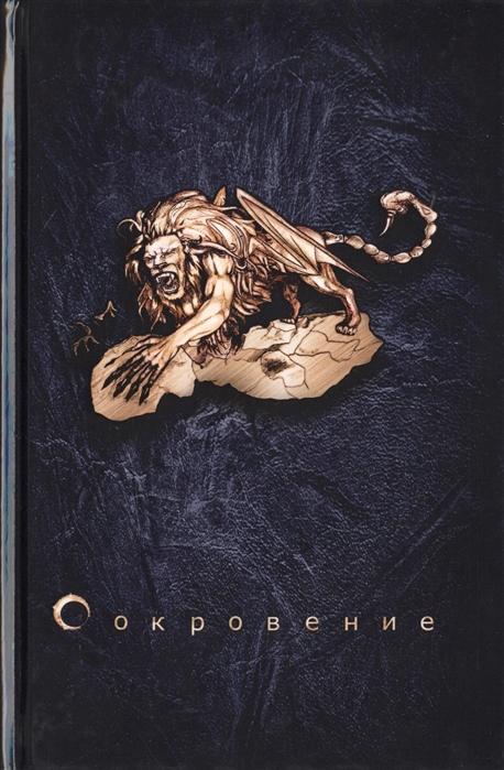 Оганесян М. Сокровение Книга первая Сказания кровавой дани Роман в стиле фэнтези клецко м сказания о мсте