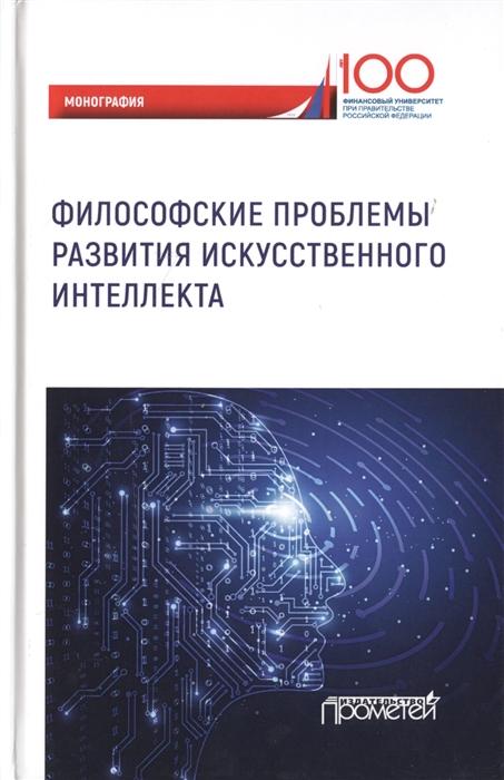 Волобуев А., Ореховская Н. Философские проблемы развития искусственного интеллекта Коллективная монография стоимость