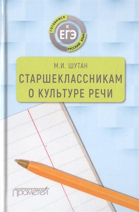 цена Шутан М. Старшеклассникам о культуре речи Учебное пособие