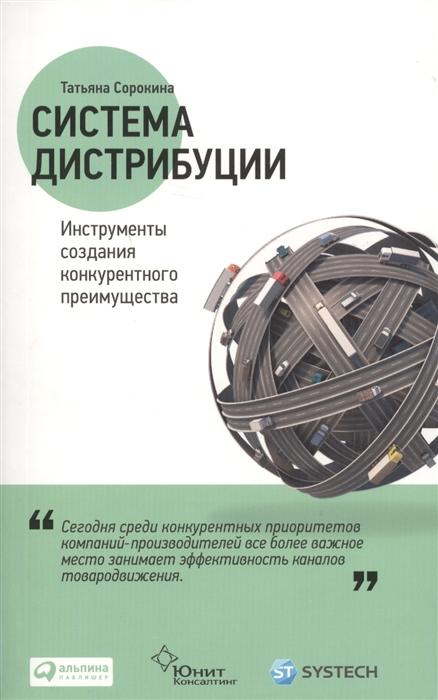 Сорокина Т. Система дистрибуции Инструменты создания конкурентного преимущества александра евгеньевна сорокина внутри высоты