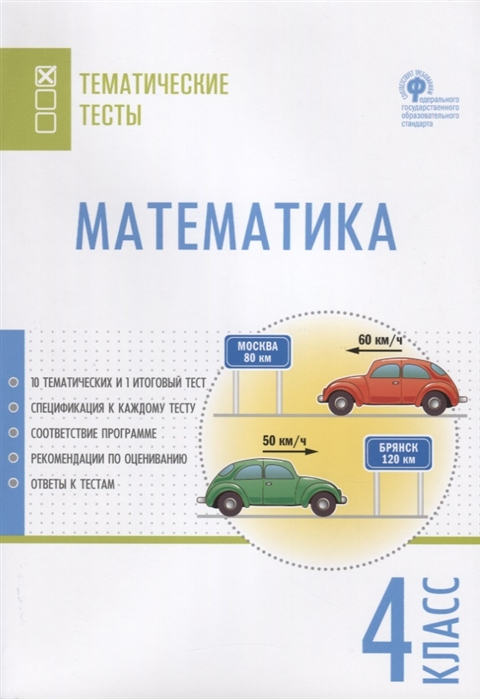 Ситникова Т. (сост.) Математика 4 класс Тематические тесты sitemap html page 10 page 8 page 7 page 7 page 3 page 7 page 3