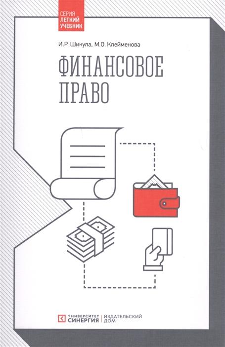 Шикула И., Клейменова М. Финансовое право Учебник