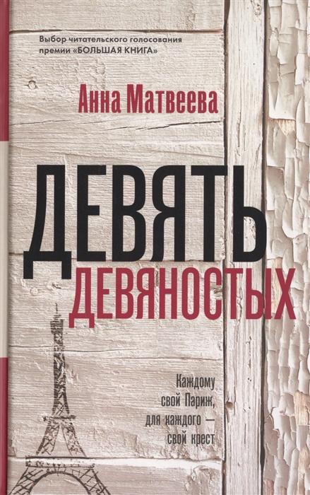 Матвеева А. Девять девяностых