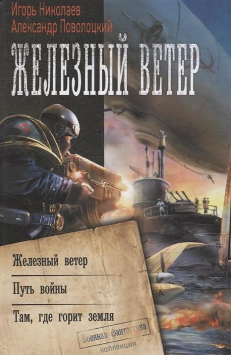 Николаев И., Поволоцкий А. Железный ветер