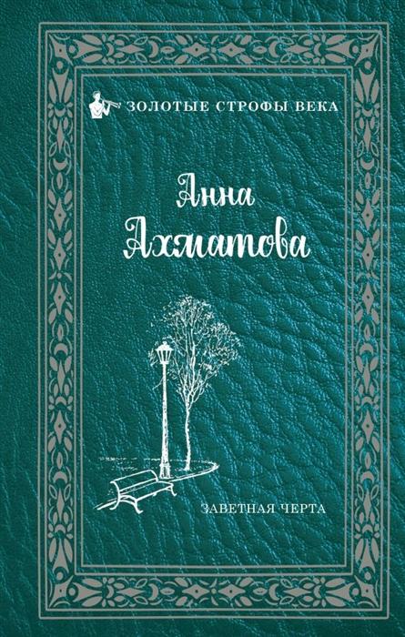 Ахматова А. Заветная черта