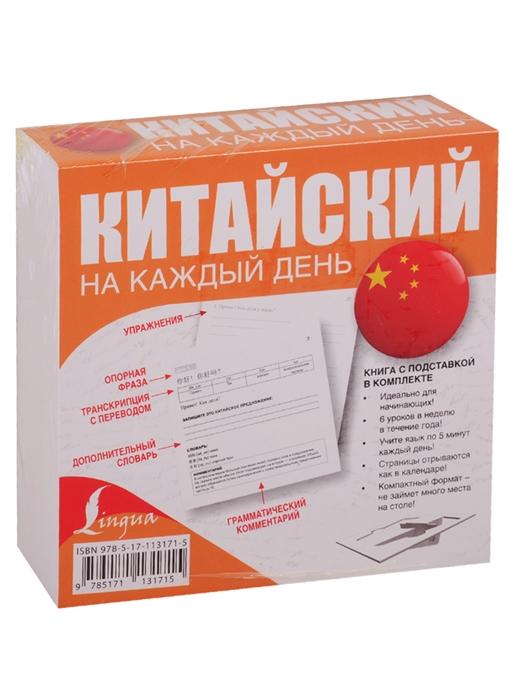 Китайский на каждый день Книга с подставкой в комплекте