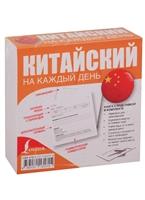 Китайский на каждый день. Книга с подставкой в комплекте