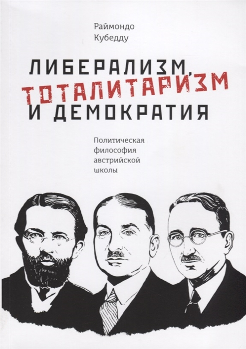 Кубедду Р. Либерализм тоталитаризм и демократия политическая философия австрийской школы