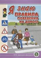 Я знаю правила поведения на дороге. Для занятий с детьми дошкольного возраста 5—8 лет