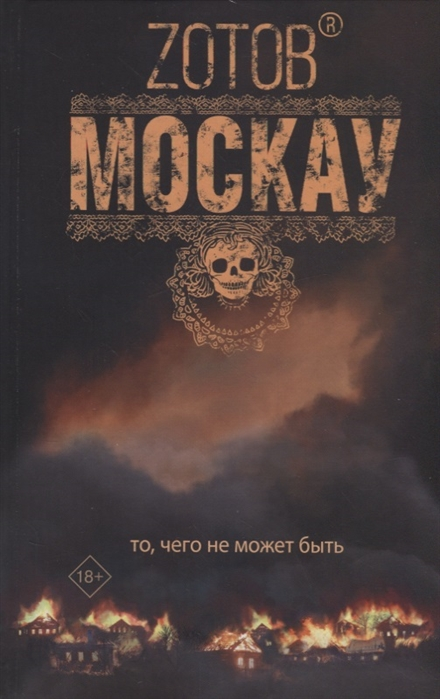 Zотов Москау