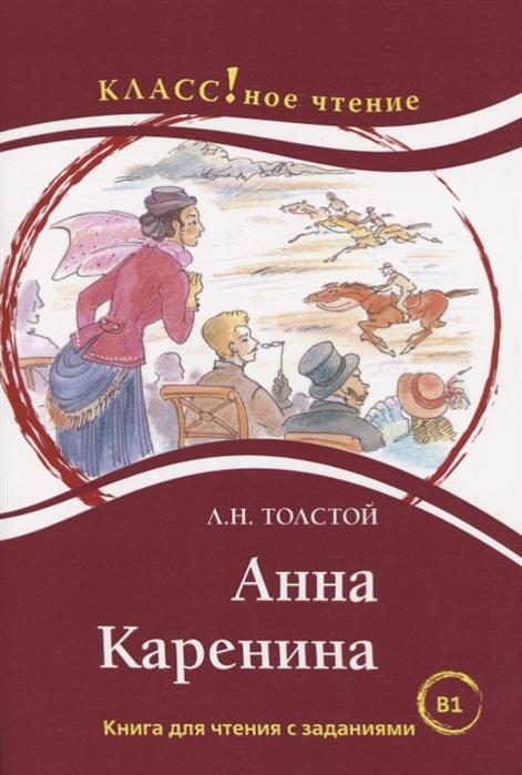 Анна Каренина Книга для чтения с заданиями для изучающих русский язык как иностранный В1