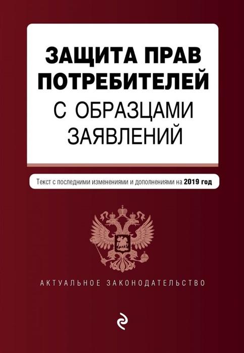 цены Усанов В. (ред.) Защита прав потребителей с образцами заявлений Текст с последними изменениями и дополнениями на 2019 год