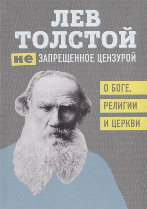 Толстой Л. Не запрещенное цензурой