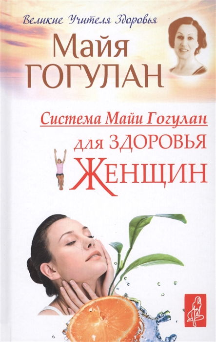 Гогулан М. Система Майи Гогулан для здоровья женщин цены