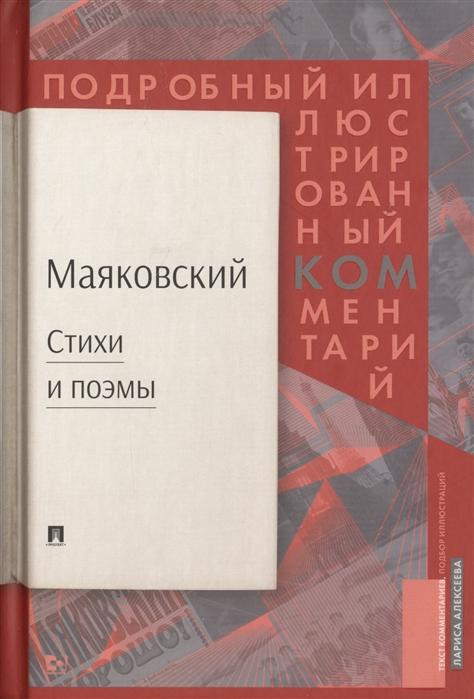 Маяковский В., Алексеева Л. Маяковский Стихи и поэмы Подробный иллюстрированный комментарий