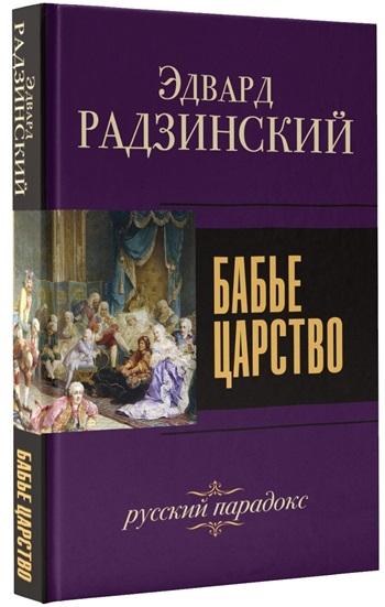 цена на Радзинский Э. Бабье царство Русский парадокс