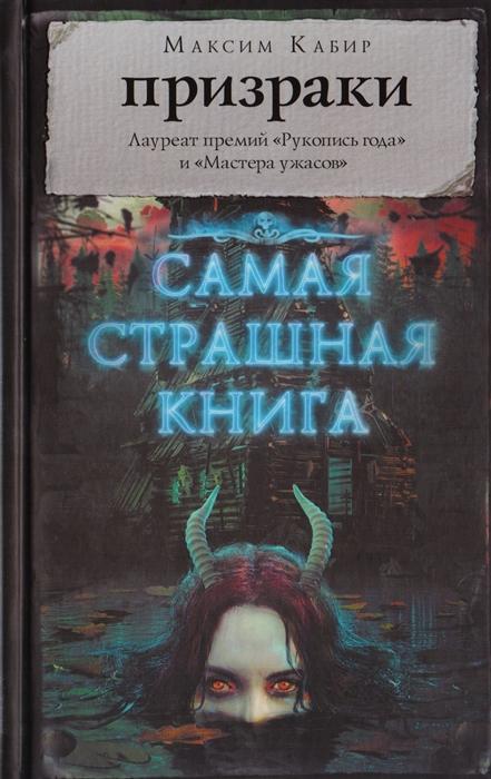Кабир М. Призраки цена