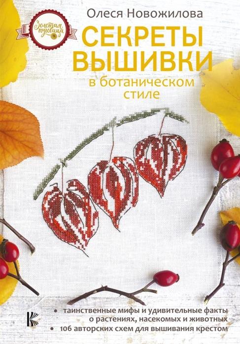 Новожилова О. Секреты вышивки в ботаническом стиле