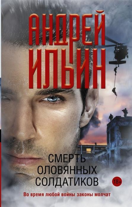 Ильин А. Смерть оловянных солдатиков