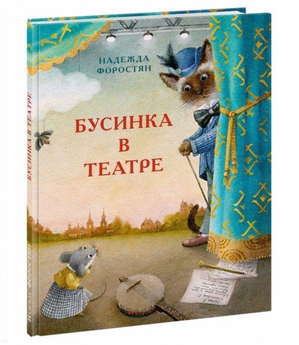 Форостян Н. Бусинка в театре цена