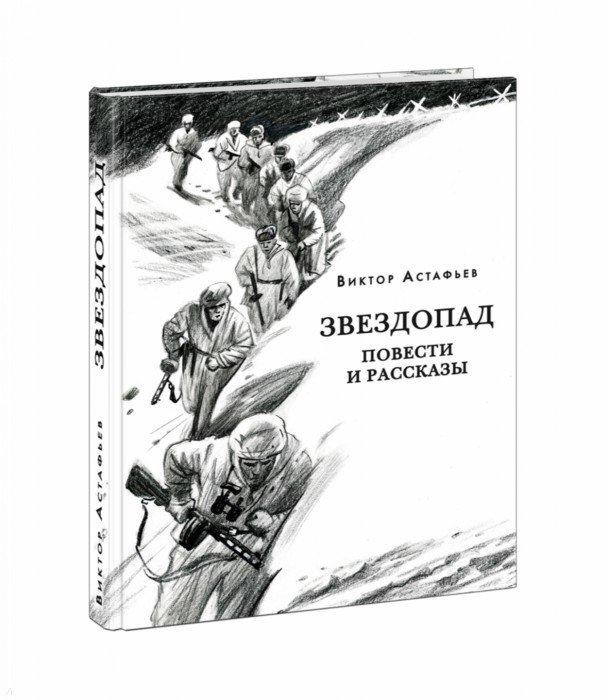 Астафьев В. Звездопад Повести и рассказы цена