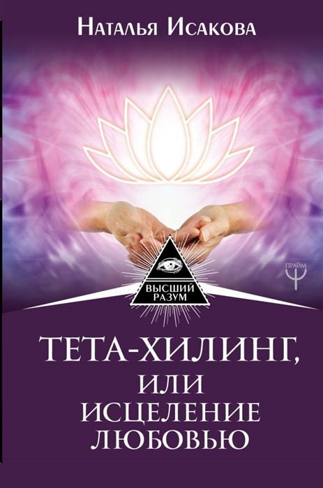 Исакова Н. Тета-хилинг или исцеление любовью