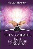 Тета-хилинг, или исцеление любовью