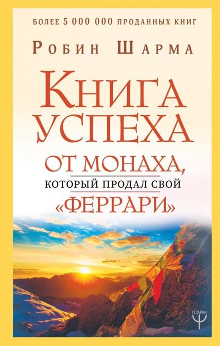 Шарма Р. Книга успеха от монаха который продал свой феррари цены
