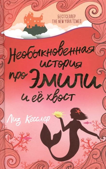 Купить Необыкновенная история про Эмили и ее хвост, АСТ, Проза для детей. Повести, рассказы