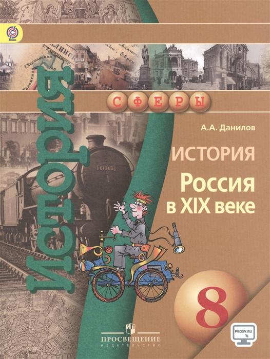 История Россия в XIX веке 8 класс Учебник для общеобразовательных организаций