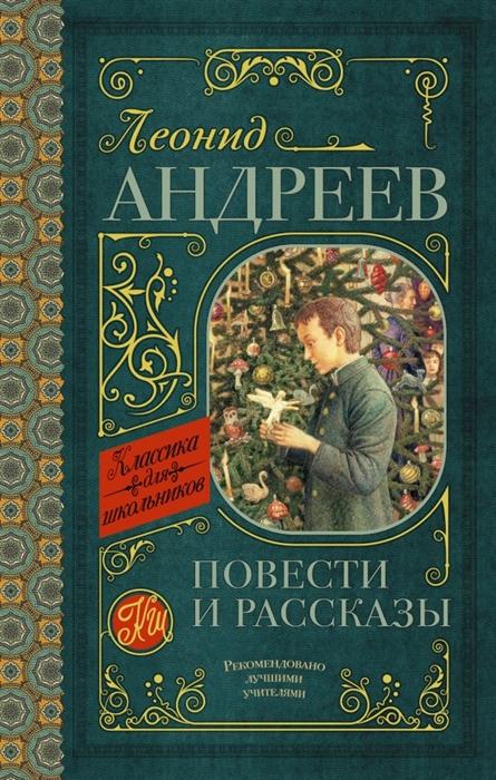 Андреев Л. Повести и рассказы л н андреев л н андреев рассказы и повести