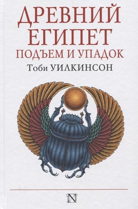 Уилкинсон Т. Древний Египет Подъем и упадок уилкинсон б триумф истины