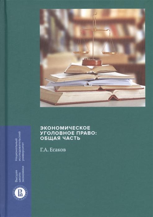 Есаков Г. Экономическое уголовное право Общая часть Монография недорого