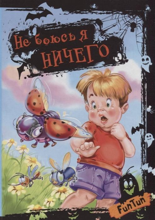 Горпинченко С. (худ.) Не боюсь я ничего
