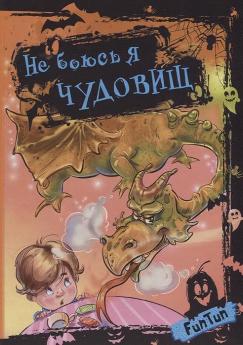 Горпинченко С. (худ.) Не боюсь я чудовищ горпинченко с худ не боюсь я чудовищ