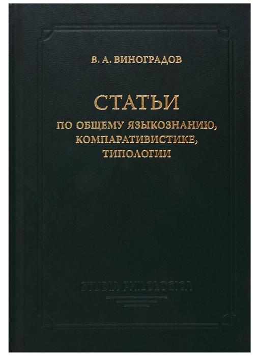 цены на Виноградов В. Статьи по общему языкознанию компаративистике типологии  в интернет-магазинах