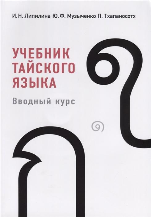 Липилина И., Музыченко Ю., Тхапаносотх П. Учебник тайского языка Вводный курс CD недорого