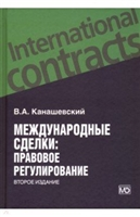 Международные сделки: правовое регулирование