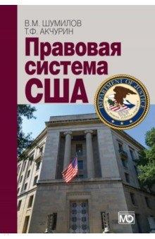 Шумилов В., Акчурин Т. Правовая система США