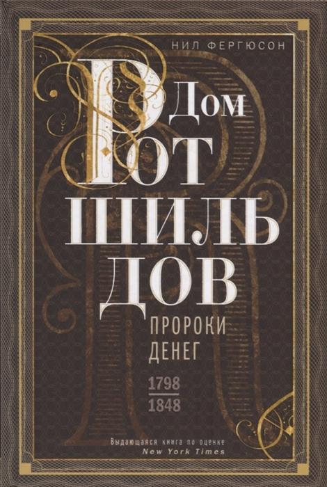 Фергюсон Н. Дом Ротшильдов Пророки денег 1798 1848
