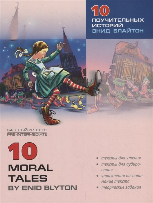 Блайтон Э. 10 moral tales 10 поучительных историй отсутствует десять поучительных историй энид блайтон 10 moral tales by enid blyton
